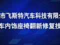 日照飞斯特汽车内饰翻新座椅翻新技术 (263播放)