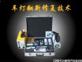 飞斯特汽车车灯修复翻新技术 (248播放)