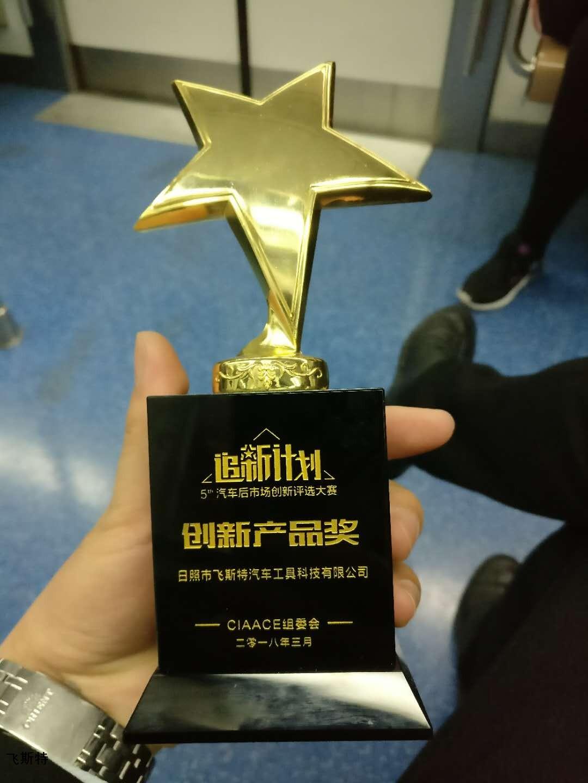 創新產品獎