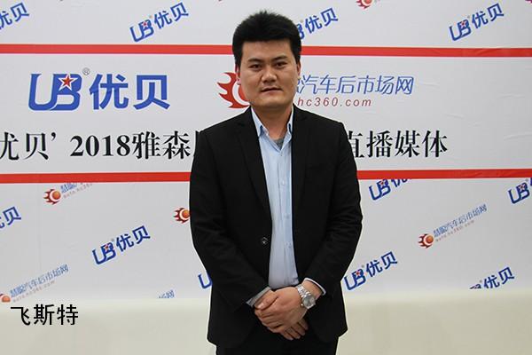 日照市飞斯特汽车科技有限公司董事长郑向阳先生接受慧聪网采访