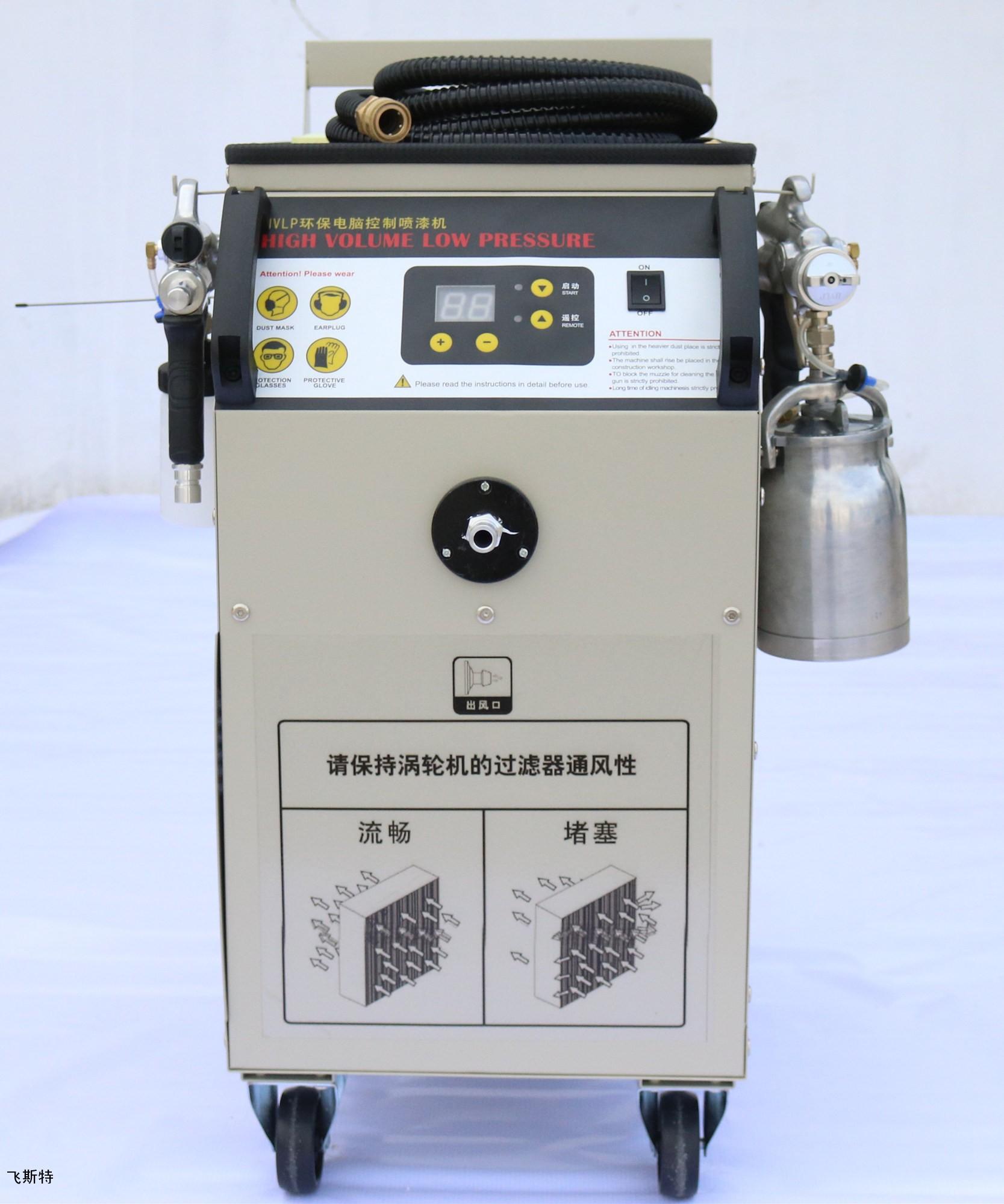 hvlp低压喷涂设备