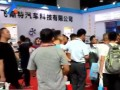 日照电视台汽车频道飞斯特汽车科技有限公司临沂展会现场专访 (126播放)