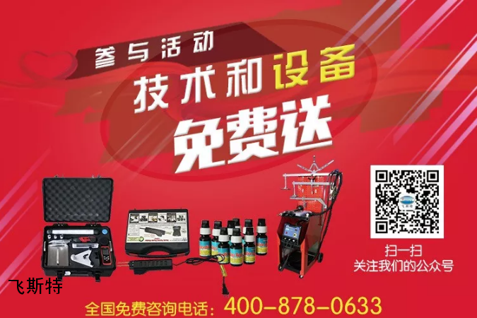 飞斯特汽车科技技术和设备免费送