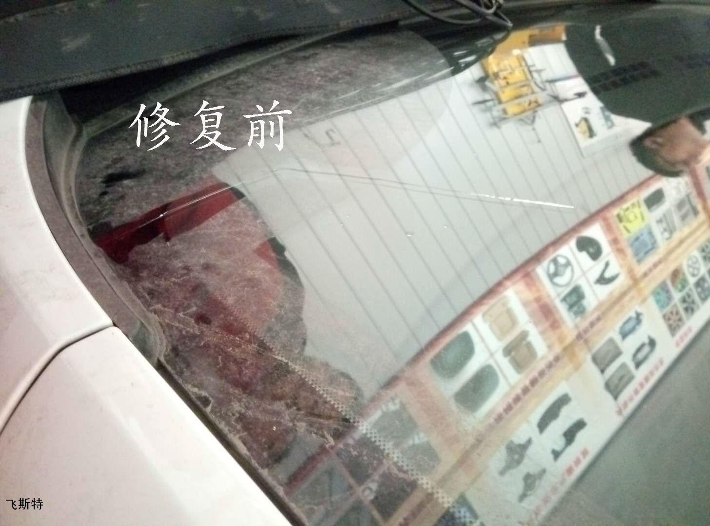 挡风玻璃划痕修复前