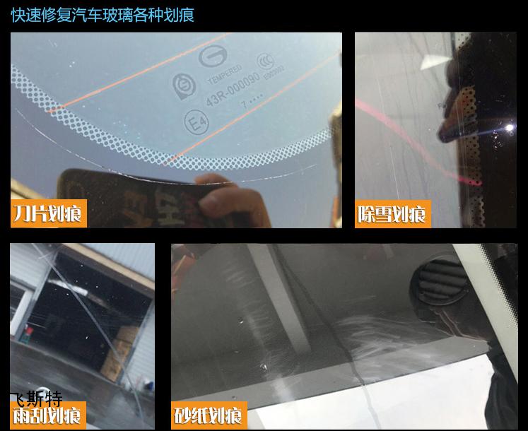 挡风玻璃划痕类型