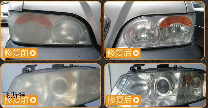 汽车车灯翻新修复效果