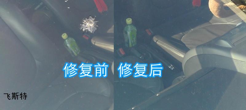 汽车挡风玻璃修复效果