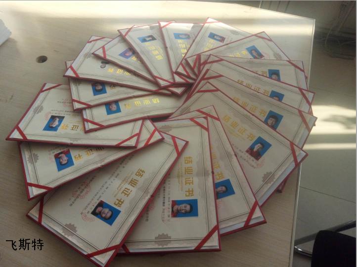 飞斯特技术结业证书