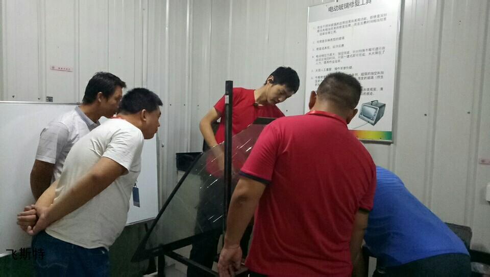 飞斯特汽车玻璃修复技术培训