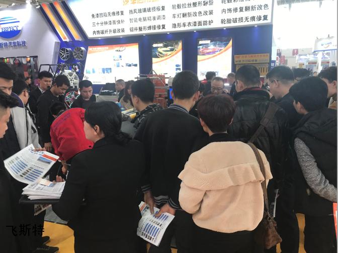2019北京雅森汽车用品展飞斯特展位足迹