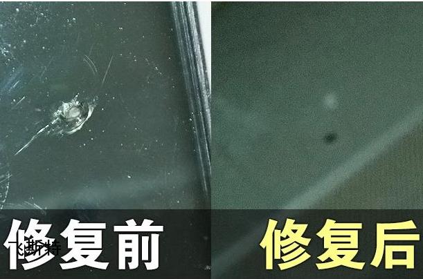 汽车挡风玻璃修复