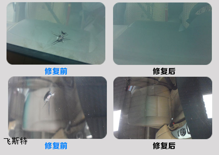 汽车挡风玻璃裂痕修复效果