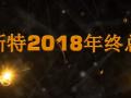 飞斯特汽车科技2018年度总结视频 (143播放)