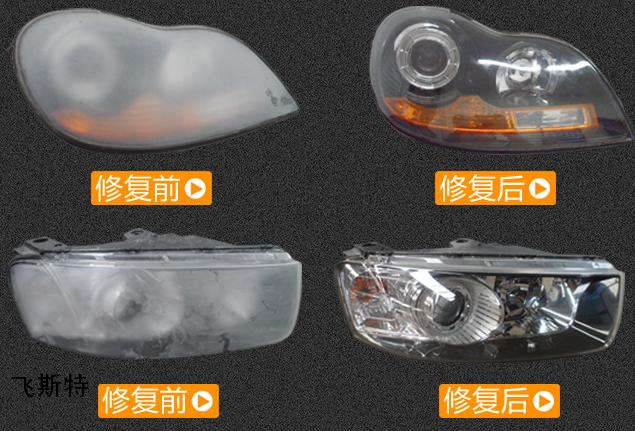 汽车车灯雾化翻新修复套装