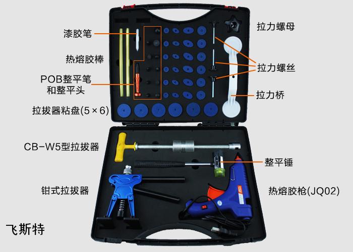 汽车凹陷修复拉拔器工具配置