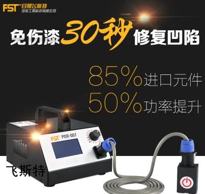 电磁凹陷修复仪