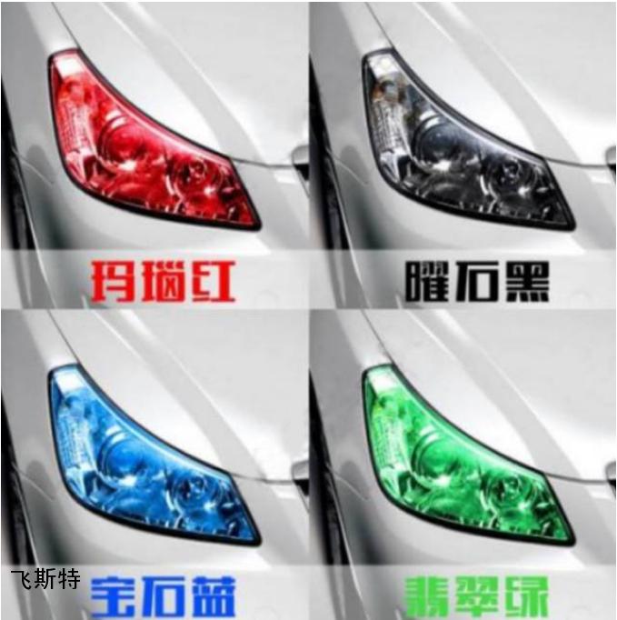 汽车车灯改色