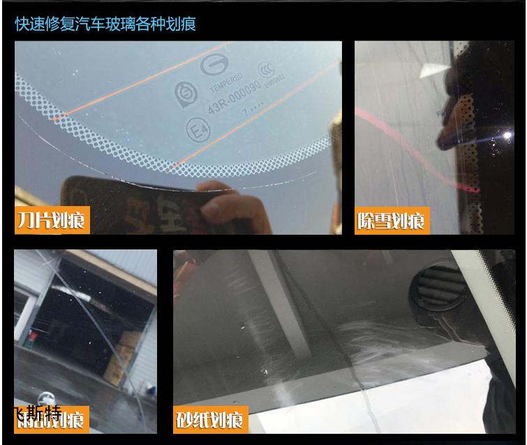 汽车挡风玻璃划痕修复类型