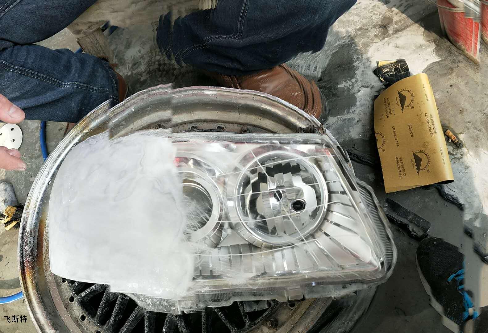 汽车车灯修复