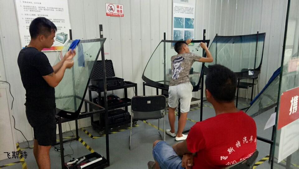 汽车挡风玻璃修复培训