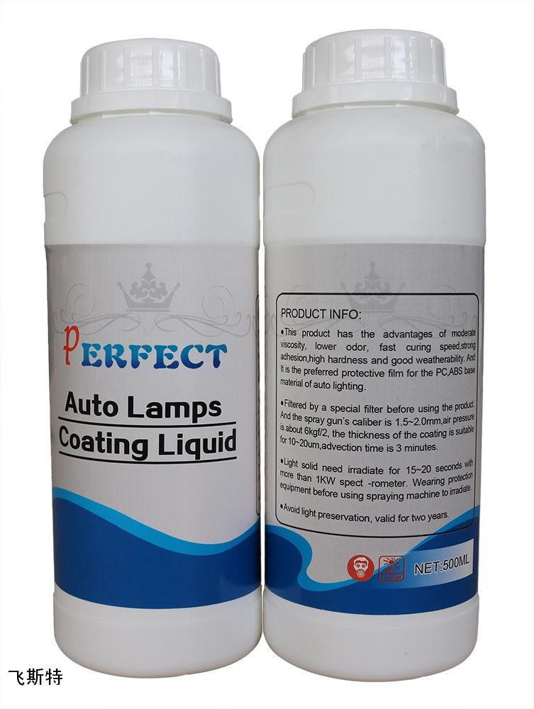 车灯镀膜液