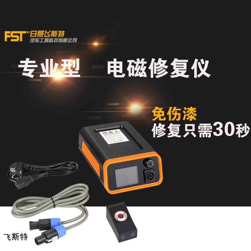 免伤漆电磁凹陷修复仪PDR-007