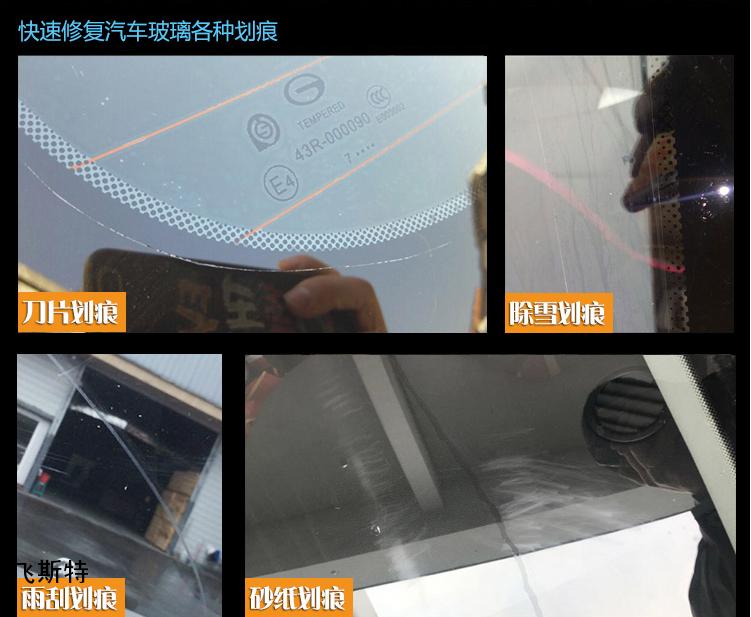 汽车玻璃划痕修复类型
