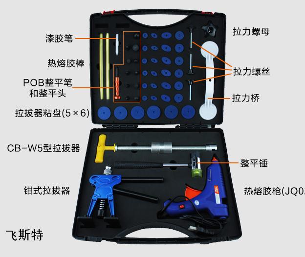 免喷漆拉拔器修复机设备配置