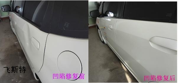 汽车车门凹痕修复效果