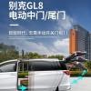 飞斯特商务车改装别克GL8智能电动中尾门升级