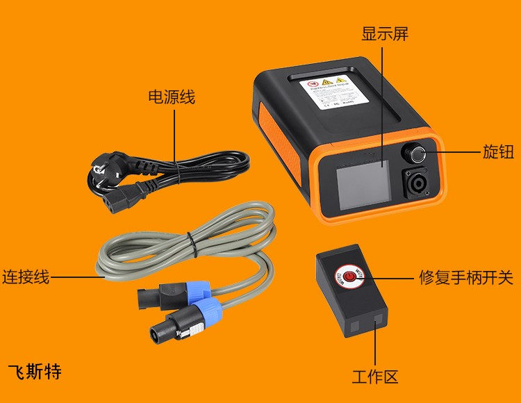 电磁修复仪