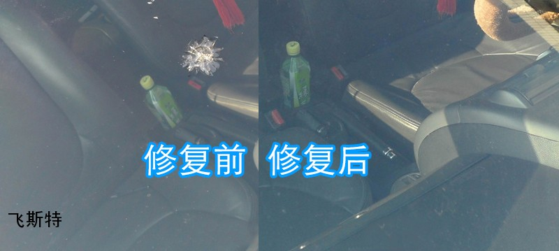 汽车玻璃牛眼破损修复