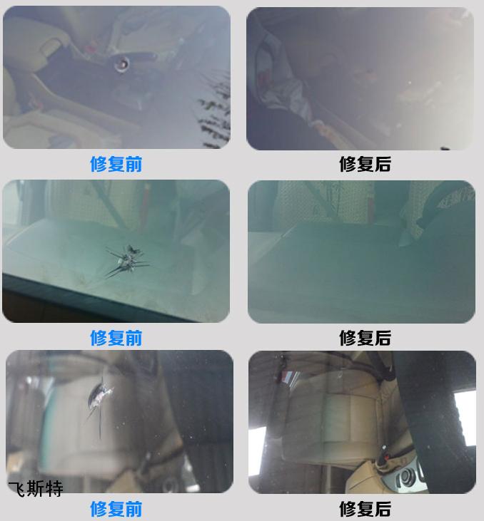汽车前挡玻璃破损修复效果