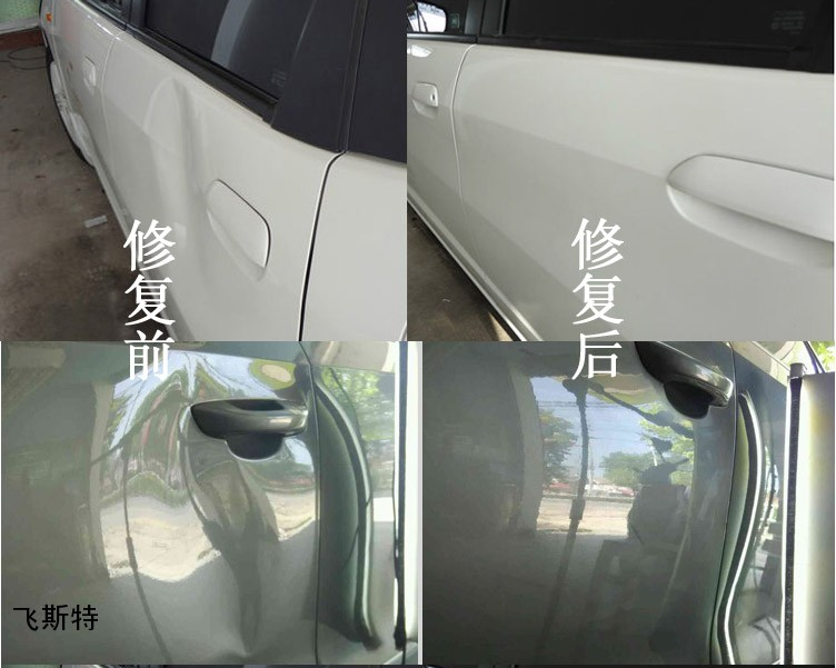 汽车凹凸修复效果