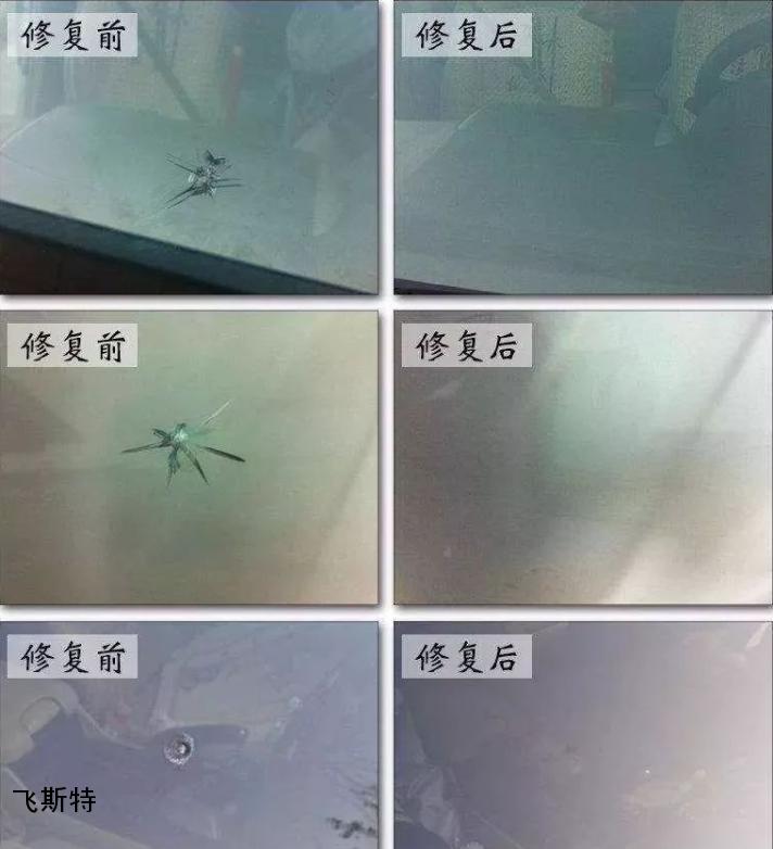 汽车挡风玻璃破损处理效果