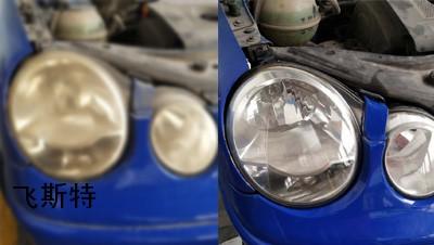 汽车车灯翻新效果