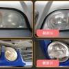 【车灯灯罩老化问题处理】飞斯特专业翻新技术,快速实现