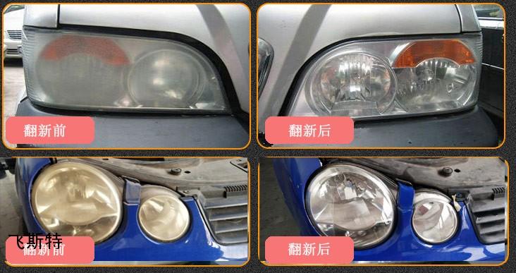 汽车车灯灯罩翻新